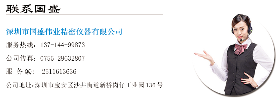 产品详情页公司联系方式新_副本