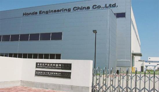 本田生产技术(中国)有限公司