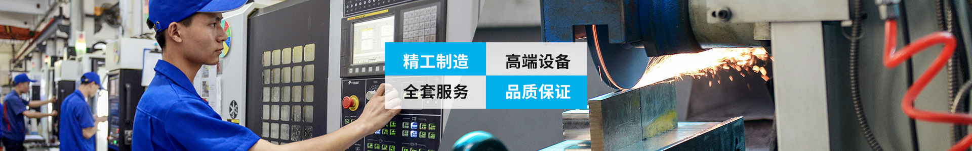国盛伟业 精工制造 高端设备 全套服务 品质保证